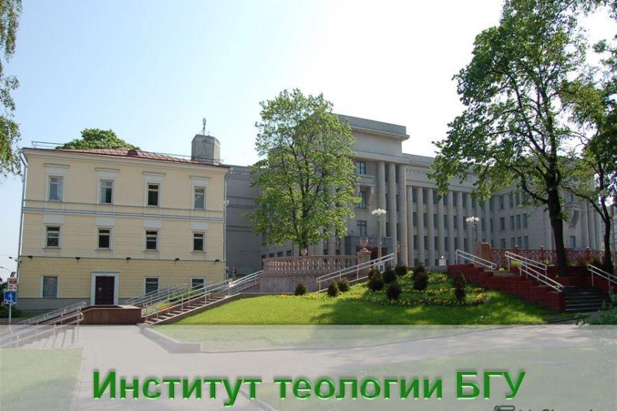 4 ноября 2017 года телеканал «Беларусь 1» в рамках своей программы «Існасць» поделился записью передачи об Институте Теологии.